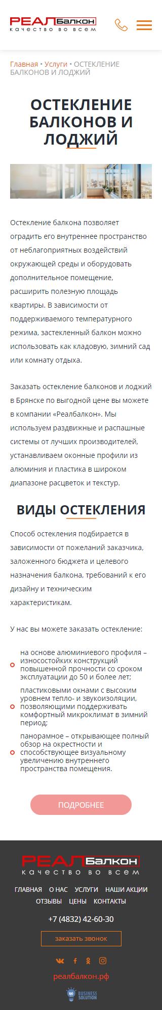 Текстовая страница