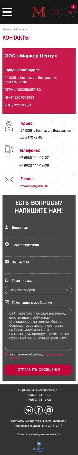 Контакты