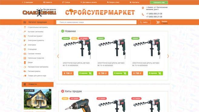 Интернет-магазин Снабженец
