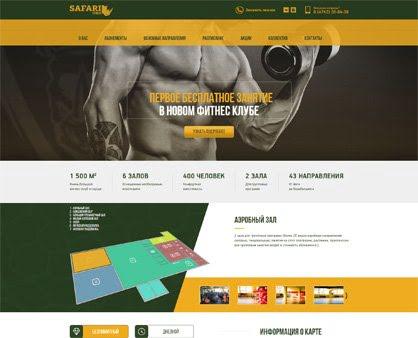 Фитнес клуб «Safari»